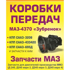 Цапфа МАЗ 6317-2304079-20