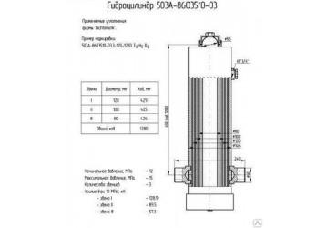 Гидроцилиндр 503А-8603510-03