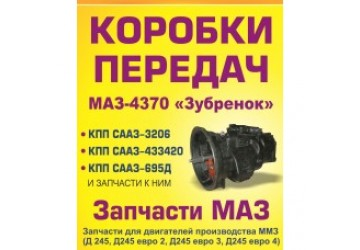 Глушитель-резонатор МАЗ 53371-1201010